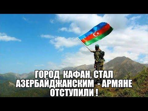 Город  Кафан, стал азербайджанским  - армяне отступили ! Армян пять лет держали в р@бстве в Грузии !