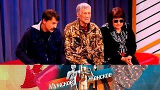 Мужское / Женское - Второй шанс.  Выпуск от19.01.2017