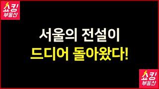 서울의 전설이 드디어 돌아왔다!