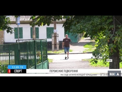 ТРК ВіККА: Черкаський АТОвець без двох кінцівок пробіг марафон у Таллінні