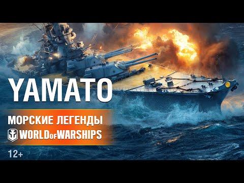 Морские Легенды в World of Warships: Ямато