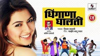 Dhingana Ghalati DJ - Marathi Lokgeet - Sumeet ...