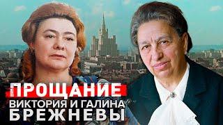 Виктория и Галина Брежневы. Прощание @Центральное Телевидение