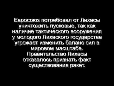 Лихаса - Призраки прошлого.