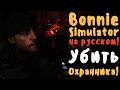 УБИТЬ ОХРАННИКА ЛЕГКО BONNIE SIMULATOR НА РУССКОМ mp3
