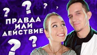 ПРАВДА ИЛИ ДЕЙСТВИЕ: Клава Кока и Дима Масленников