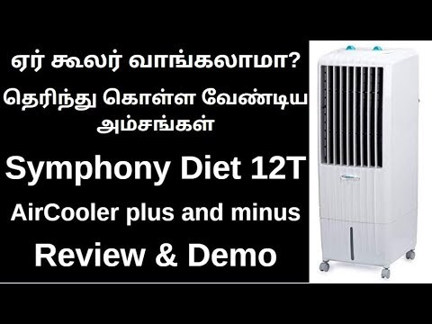 Symphony Diet 12T 12-Litre Air Cooler Review in Tamil / Symphony Aircooler Review in Tamil/ SYMPHONY