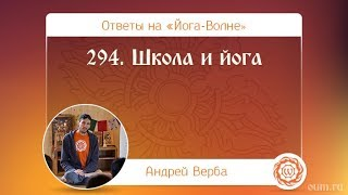 294. Школа и йога. А.Верба. Ответы на «Йога-Волне»