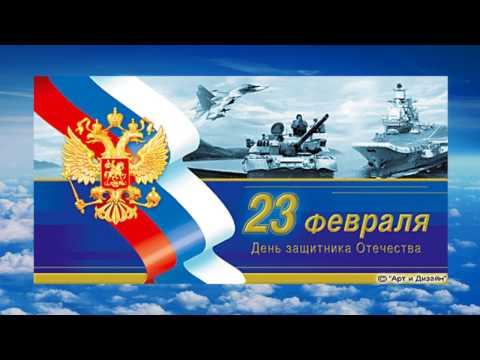 23 февраля с днем Советской Армии