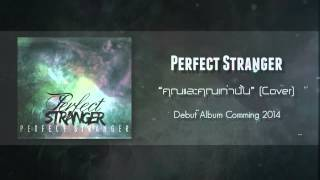 Perfect Stranger - คุณและคุณเท่านั้น (Cover) [Audio Official]