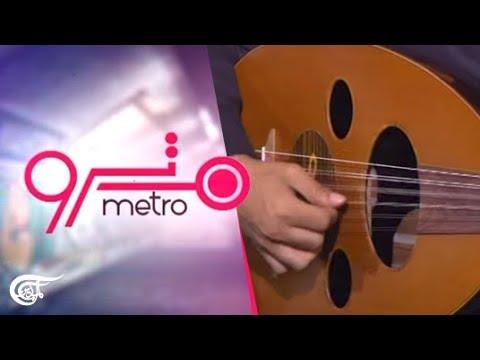 مترو | الموسيقى الروحية | 2019-05-27  - نشر قبل 2 ساعة