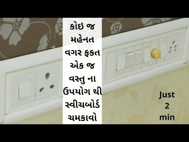 how to clean switch very easily    ???? ?? ? ??????? ????? ????? ??? ? ????? ??? ????? ??? ???