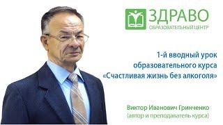 Первый вводный урок курса Счастливая жизнь без алкоголя Метод Гринченко В.И.