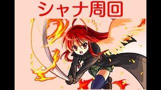 どうもかじゅちゃんです! 今回は電撃文庫コラボの灼眼のシャナに挑戦です! Twitterも良ければどうぞ https://twitter.com/kajumaru_1125?s=02.