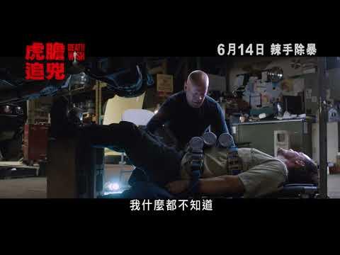虎膽追兇 (Death Wish)電影預告