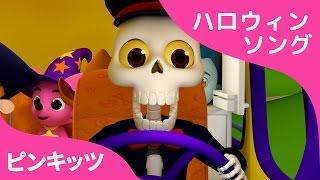The Spooky Bus (3D) | スプーキーバス | Halloween Songs | ハロウィンソング | ピンキッツ英語童謡