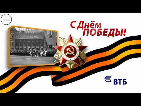 Банк ВТБ поздравление с 9 мая