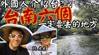 Tainan Taiwan - TOP 6 Things To Do! 「Ft.元元」