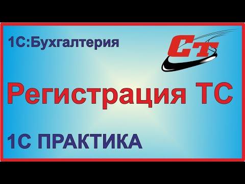 Регистрация транспортного средства в 1С: Бухгалтерия.