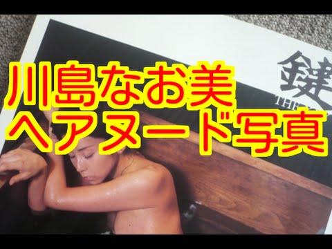 【速報】川島なお美「追悼袋とじヘアヌード写真」週刊ポスト(小学館)の最新号