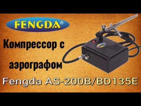 Fengda AS-200B/BD135E Компрессор с аэрографом Фенгда