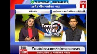 Target with Bhavik Maru (13-May-2018)