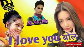 Latest Rajasthani DJ Song 2018 !! I love you बोल - Marwari Dj Song - DJ KRISHNA TONK द्वारा