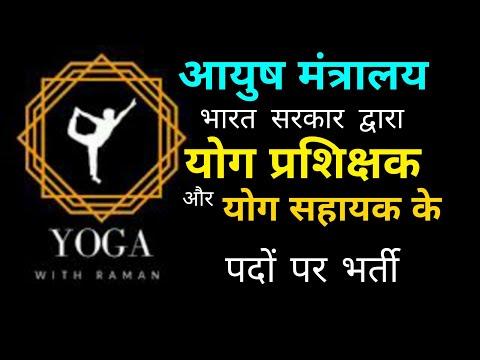 UP Yoga Instructor Vacancy 2020 || योग प्रशिक्षक और योग सहायक भर्ती 2020