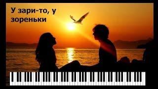 �������� ���� У зари - то, у зореньки (русская народная песня пианино)/ Russian folk song piano ������