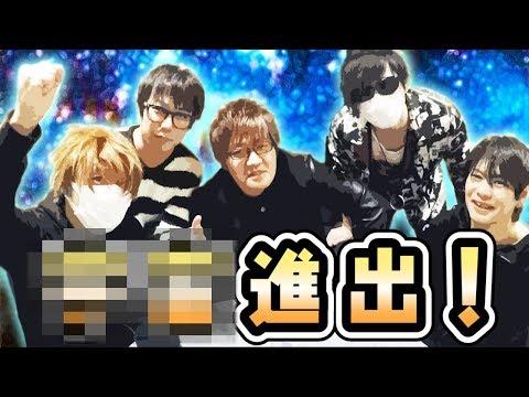 2018年 うちのバンドの勢いがスゴイらしい! - YouTube
