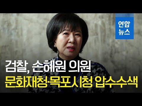 검찰, 부동산 투기 의혹 손혜원...문화재청·목포시청 압수수색 / 연합뉴스 (Yonhapnews)