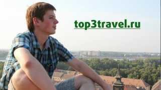 видео Как путешествовать самостоятельно