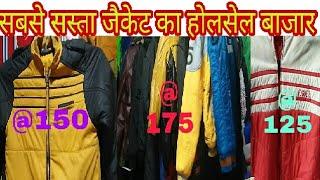 wholesale market of jacket in Delhi//यहां जैकेट मिलती है किलो के भाव में