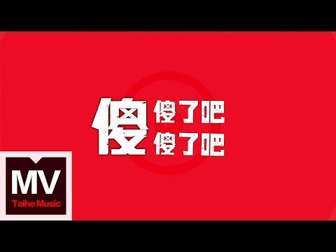 大張偉 Wowkie Zhang【傻了吧】HD 高清官方完整版 MV