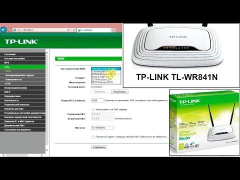 Как перепрошить роутер tp link tl wr841n