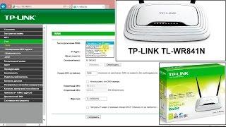 TP-LINK TL-WR841N прошивка та налаштування Wi-Fi