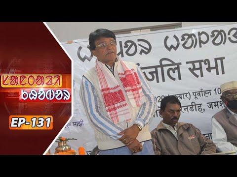 Santali Khabar || Episode 131