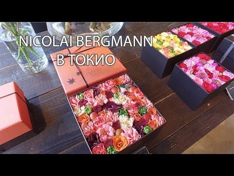 Свидание в кафе Nicolai Bergmann на Омотэсандо в Токио