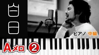 白日 ピアノ【Aメロ②】中級 簡単 楽譜 初級/King Gnu<イノセンス 冤罪弁護士>ドラマ 主題歌