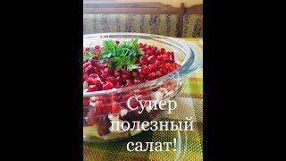 ✅ГЕМОГЛОБИН + Салат из свеклы, мяса и граната. ОБЪЕДЕНИЕ!
