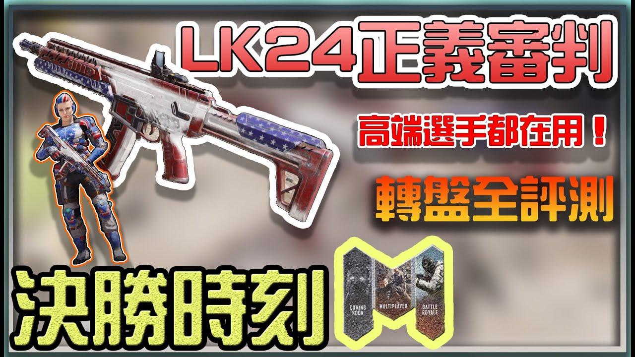 【決勝時刻M 】LK24第一把傳奇槍正義審判!轉盤都市傳說破解?傳奇槍轉盤全評測 & 排位賽實戰
