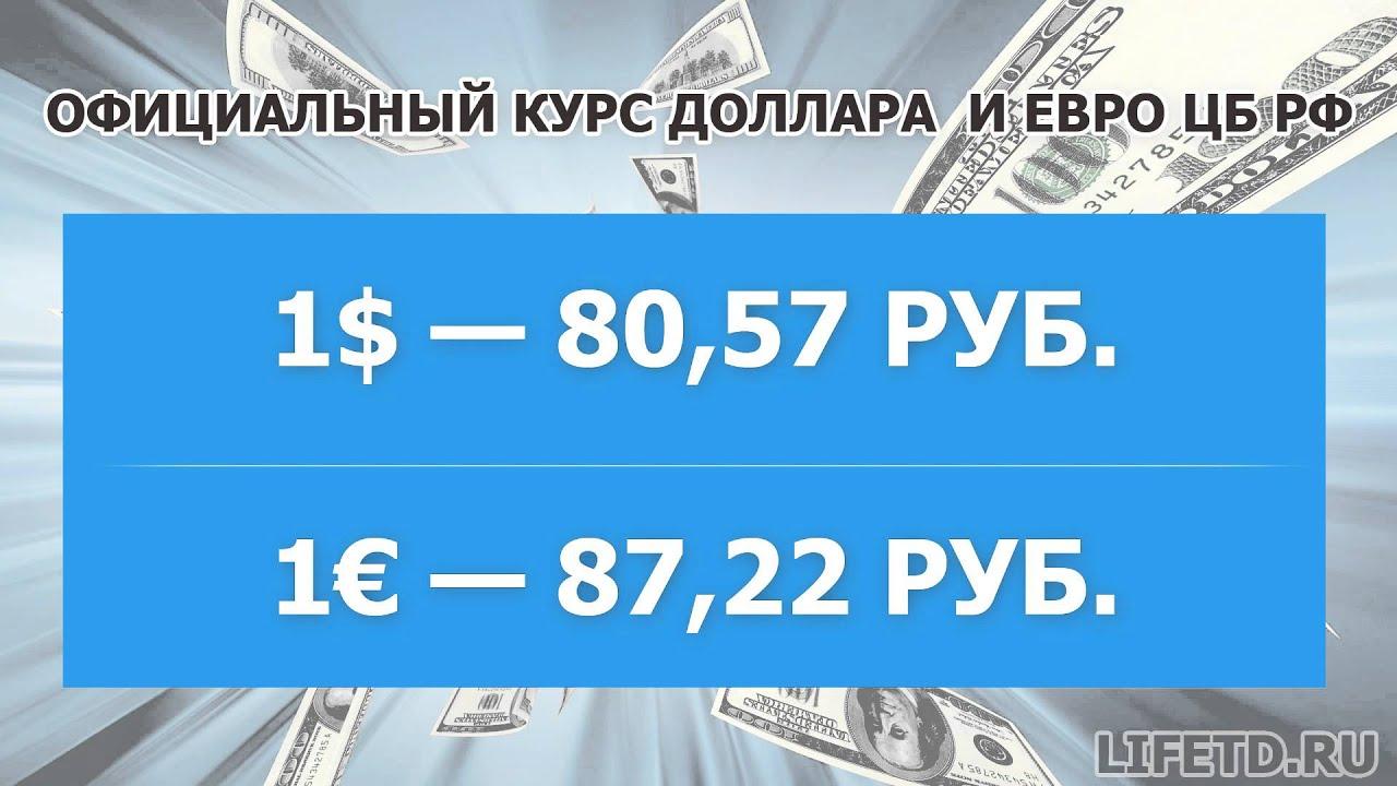 форекс курс евро доллар на завтра