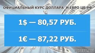 видео Официальный курсы доллара и евро ЦБ на завтра