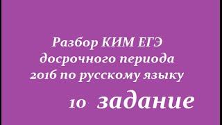 10 задание РАЗБОР КИМ ЕГЭ 2016 ФИПИ (досрочный период) по русскому языку
