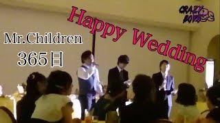 【結婚式二次会】Mr.Children 365日歌ってみた
