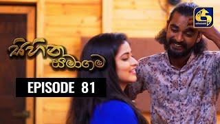 SIHINA SAMAGAMA Episode 81 ||''සිහින සමාගම'' ||  22nd September 2020 Thumbnail