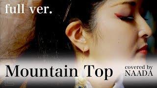 【フル/歌詞】Mountain Top RADWIMPS 空海—KU-KAI— 主題歌 カバー/NAADA