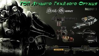 Fallout 3 ТОП Лучшего Тяжёлого Оружия