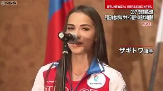 Церемония вручения Алине Загитовой
