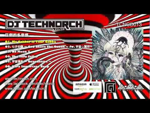 DJ TECHNORCH / 圧倒的多幸感 My Gabber is Your Gabba is Your Gabber is Mine [Official Preview]